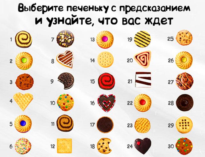 Выберите печеньку и узнайте, что вас ждёт!