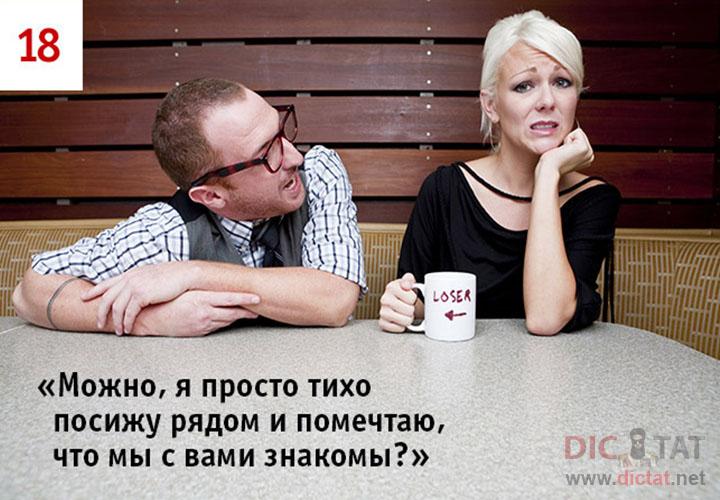 10 лучших фраз знакомства
