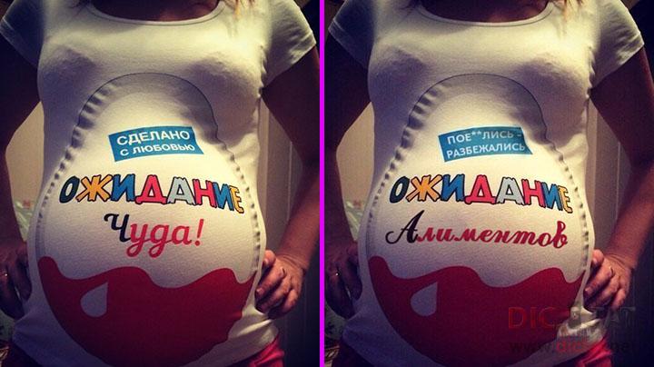 что желать если твоя девушка беременна транспортного