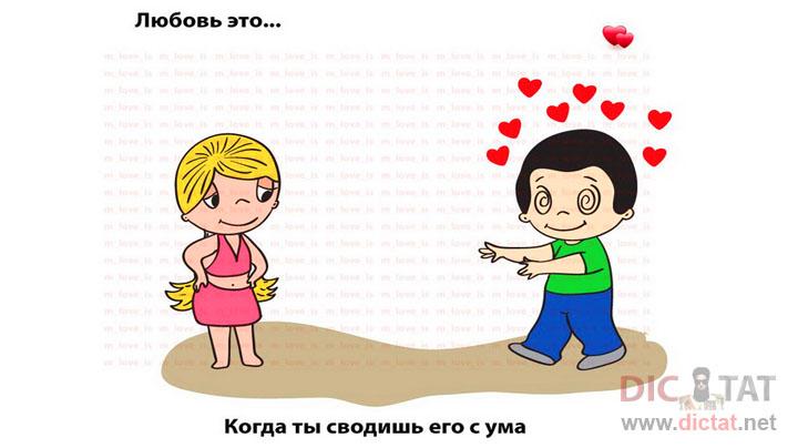 любовь под знаком зодиака