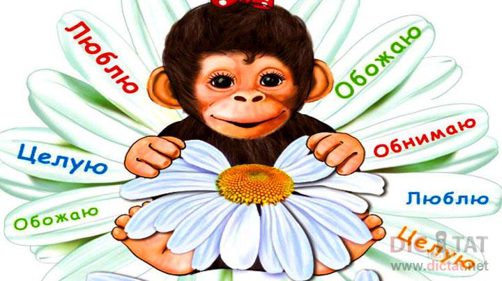 Год обезьяны 2016 в гороскопе