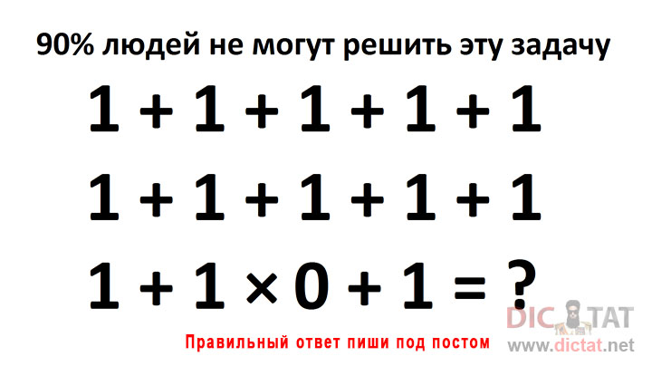 наступлением математические задачи на логику головолмки с ответами новости