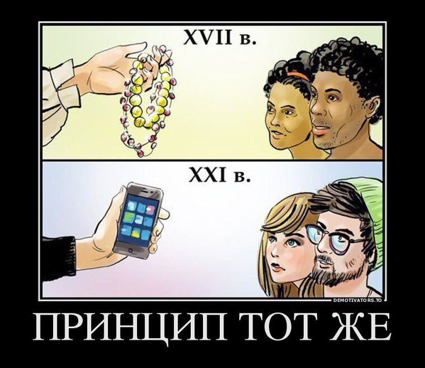 Комиксы рабство