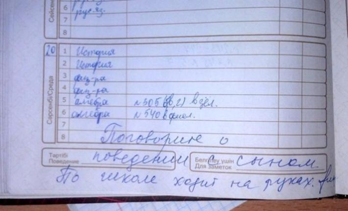 25 фото из дневников детей с посланием от учителей )))