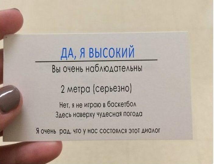 айда прикольные визитки для мужчин точки зрения