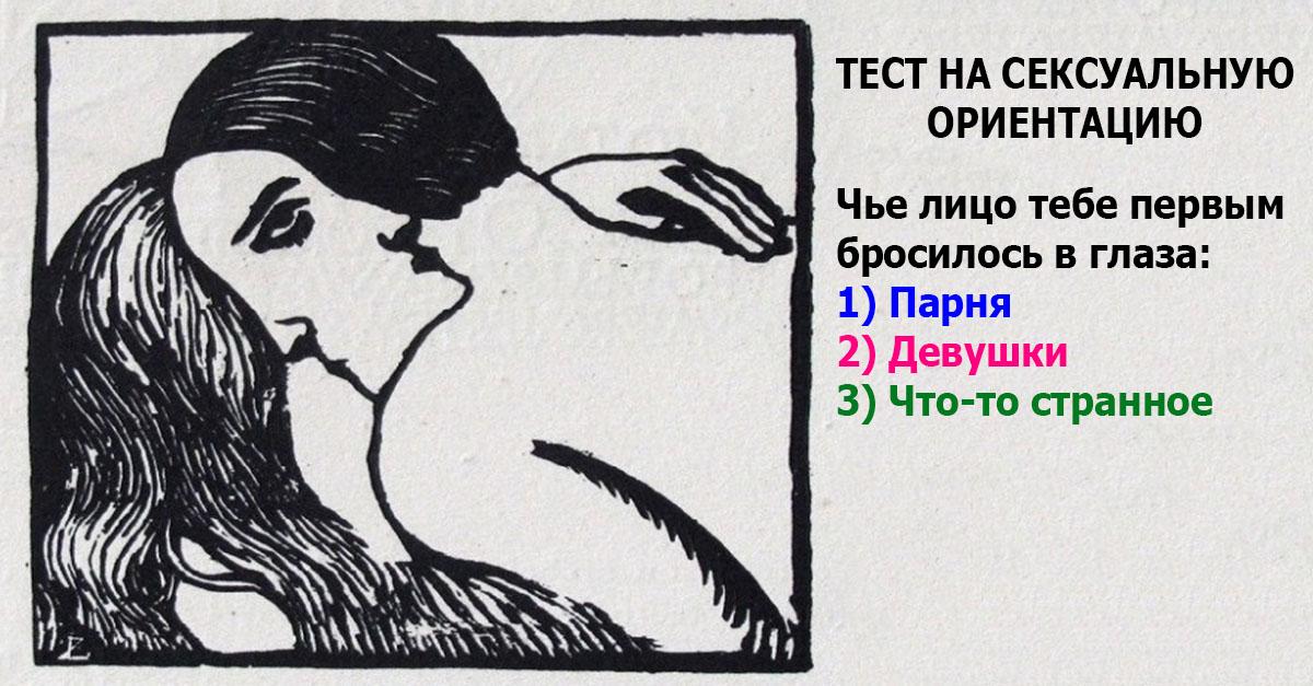 kak-proverit-svoyu-seksualnuyu-orientatsiyu