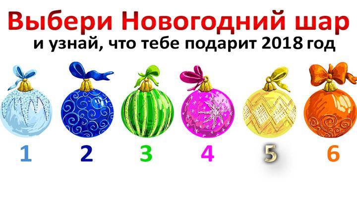 Выбери новогодний шар и узнай, что тебе подарит 2018 год