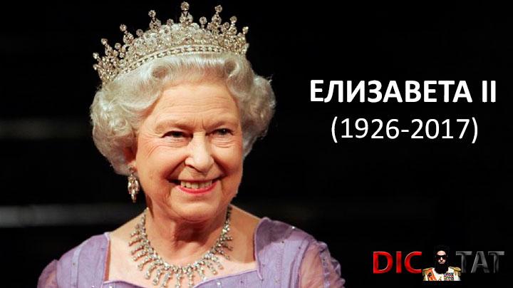 фильм про елизавету королеву англии