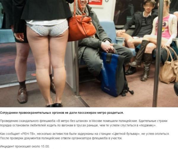 Женщины со спущенными панталонами