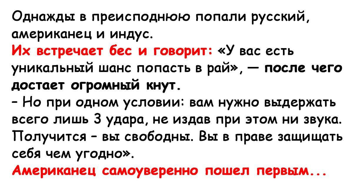 Анекдот Про Русский Ад