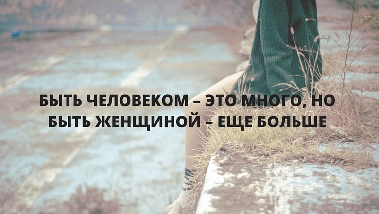 цитаты про девушек фото