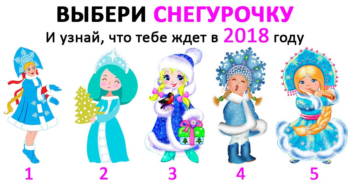 Выбери свою снегурочку и узнай, что тебя ждет в следующем году